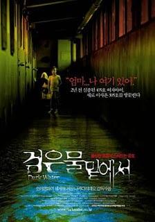 Dark Water (2002) มิติมืดวิญญาณสยอง น้ำที่เวียนว่าย