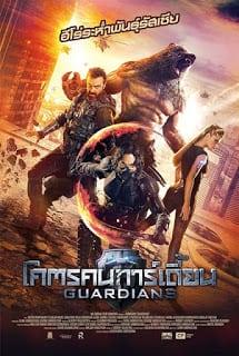 The Guardians (2017) โคตรคนการ์เดี้ยน (เสียงไทย + ซับไทย)