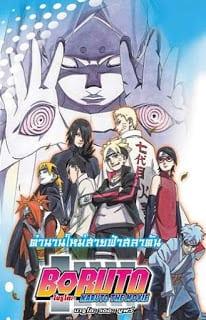 Boruto Naruto The Movie (2015) โบรูโตะ นารูโตะ เดอะมูฟวี่