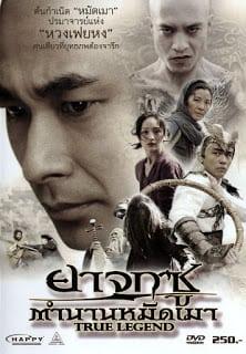True Legend (2011) ยาจกซู ตำนานหมัดเมา