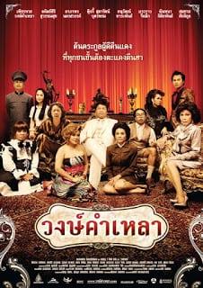 Wongkamlao (2009) วงษ์คำเหลา