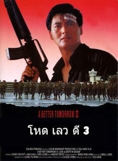 A Better Tomorrow III: Love and Death in Saigon (1989) โหด เลว ดี 3