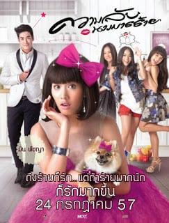Kwam Lab Nang Man Rai (2014) ความลับนางมารร้าย