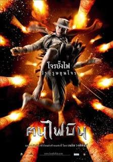 Fire Warriors (2006) ฅนไฟบิน