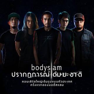 บันทึกการแสดงสด Bodyslam ปรากฏการณ์ ดัมมะชาติ