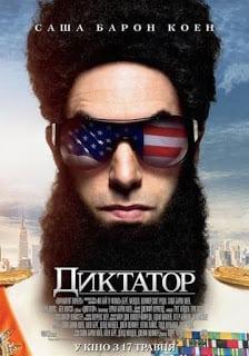 The Dictator (2012) จอมเผด็จการ [Soundtrack บรรยายไทย]