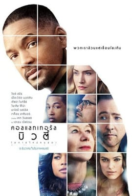 Collateral Beauty (2016) คอลแลทเทอรัล บิวตี้