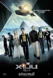 X-Men 5 First Class (2011) เอ็กซ์เม็น ภาค 5 เอ็กซ์ เม็น รุ่น 1