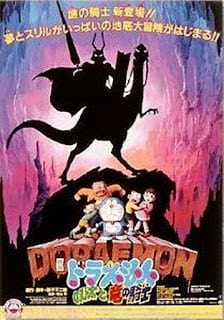 Doraemon The Movie (1987) บุกแดนใต้พิภพ ตอนที่ 8