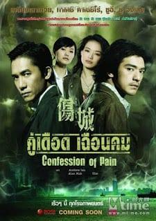 Confession of Pain (2006) คู่เดือด เฉือนคม