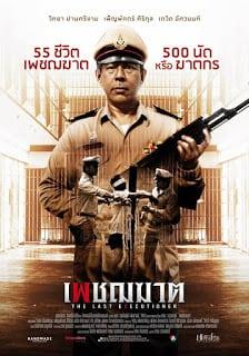 The Last Executioner (2015) เพชฌฆาต
