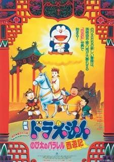 Doraemon The Movie (1988) ท่องแดนเทพนิยายไซอิ๋ว ตอนที่ 9