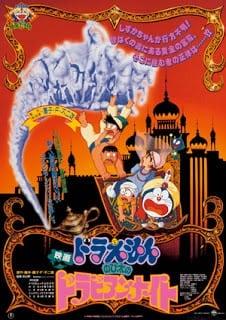 Doraemon The Movie (1991) โนบิตะท่องอาหรับราตรี ตอนที่ 12