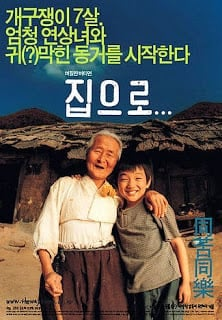 The Way Home (Jibeuro) (2002) คุณยายผม ดีที่สุดในโลก