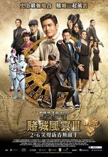 From Vegas to Macau 3 (2016) โคตรเซียนมาเก๊า เขย่าเวกัส 3