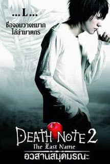 Death Note 2 The Last Name (2006) อวสานสมุดมรณะ