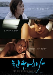 Buddy's Mom (2015) [ใหม่เกาหลี 18+] [Soundtrack NoThai]