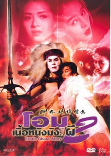 Erotic Ghost Story 2 (1991) โอมเนื้อหนังมัง..ผี 2