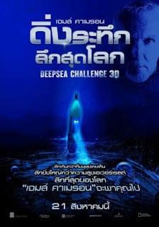Deepsea Challenge 3D (2014) เจมส์ คาเมรอน ดิ่งระทึก ลึกสุดโลก