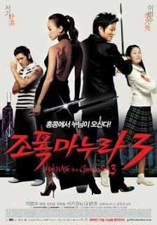 My Wife Is a Gangster 3 (2006) ขอโทษอีกที แฟนผมเป็น…ยากูซ่า 3
