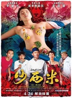 Sashimi (2015) ซาซิมิ [18+ นำโดย Yui Hatano ดารา AV ชื่อดัง]