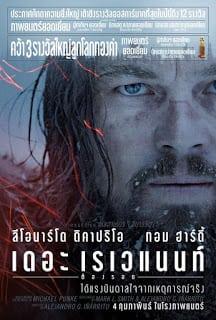 The Revenant (2016) ต้องรอด (เสียงไทย + ซับไทย)