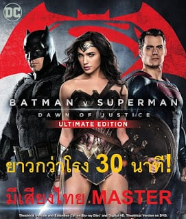 Batman v Superman Dawn of Justice (2016) Extended Ultimate Edition แบทแมน ปะทะ ซูเปอร์แมน แสงอรุณแห่งยุติธรรม