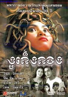 Snaker (2001) งูเก็งกอง