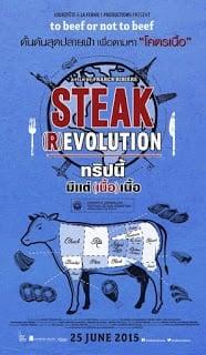 Steak (R) Evolution (2014) ทริปนี้มีแต่ (เนื้อ) เนื้อ [สารคดีมาใหม่]