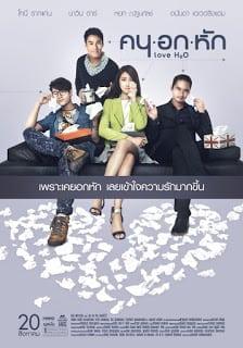 Love H2O (2015) คน อก หัก