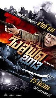 Police Story: Lockdown (2013) วิ่งสู้ฟัด 2013