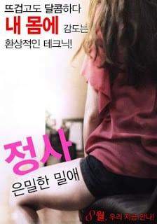 Love Affair A Secret Affair (2016) [เกาหลี 18+Soundtrack ไม่มีบรรยายไทย]
