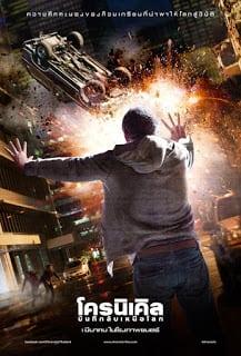 Chronicle (2012) โครนิเคิล บันทึกลับเหนือโลก