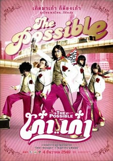 The Possible (2006) เก๋า..เก๋า