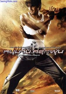 Hanuman (2008) หนุมานคลุกฝุ่น