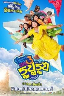 Panya Raenu (2013) ปัญญา เรณู 3 รูปูรูปี