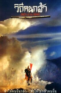 Path of The Brave (1991) วิถีคนกล้า
