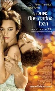 The Time Traveler s Wife (2009) รักอมตะของชายท่องเวลา
