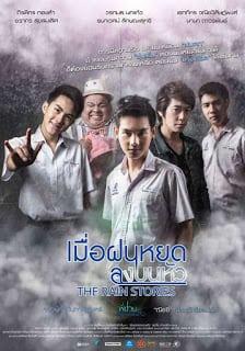 The Rain Stories (2016) เมื่อฝนหยดลงบนหัว