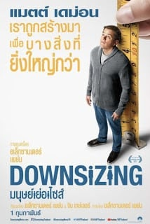 Downsizing (2018) มนุษย์ย่อไซส์