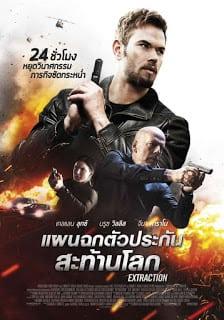 Extraction (2016) แผนฉกตัวประกันสะท้านโลก [Soundtrack บรรยายไทย]