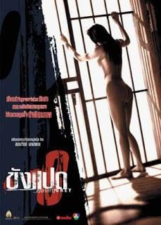 Khang paed (2002) ขังแปด