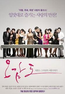 Five Senses of Eros (2009) สัมผัสรัก ร้อน ซ่อน เร้น