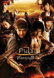 Edge of the Empire (2010) คนไททิ้งแผ่นดิน