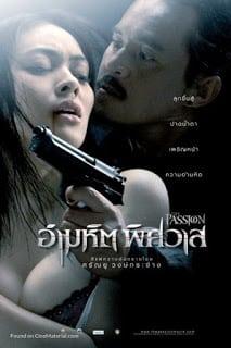 The Passion (Ammahit phitsawat) (2006) อำมหิตพิศวาส