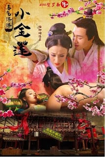 Happy JinLian-Pan (2015) [ใหม่จีน 18+] [Soundtrack NoThai]