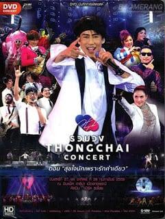 Ruam Wong THONGCHAI (2016) บันทึกการแสดงสด รวมวง Thongchai Concert ตอน สุขใจนักเพราะรักคำเดียว