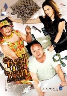 Mai Ka Mam (2011) ใหม่กะหม่ำ โดนกะโดน