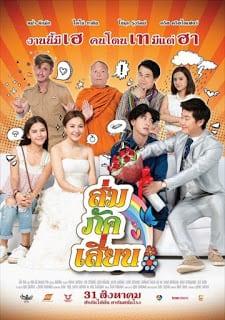 SOM PAK SIAN (2017) ส่ม ภัค เสี่ยน