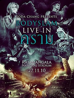 Bodyslam Live in คราม
